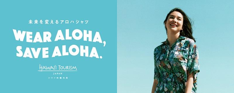 ハワイ州観光局「WEAR ALOHA, SAVE ALOHA.」~アロハシャツを通して環境保全の大切さを