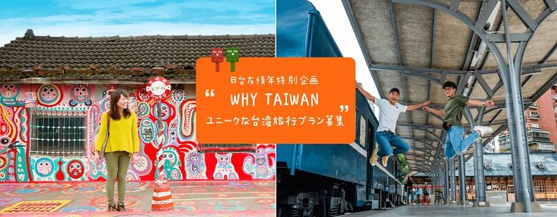 この夏最高の夏休みを企画しませんか?台湾観光局「Why Taiwan」旅行プランを台湾在住の日本人若者限定募集!