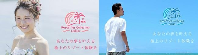奄美大島_KIRINZ「Resort fes Collection in奄美 -Ladies-/-Mens-」