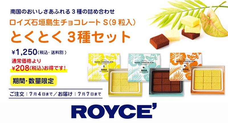 「ロイズ石垣島生チョコレート」のお得なセットを期間・数量限定で販売中!