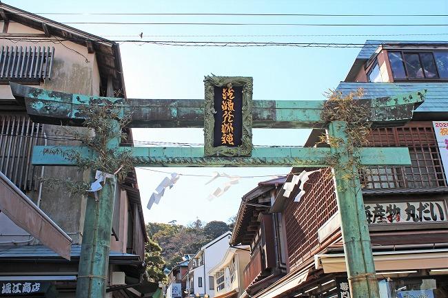 江の島_江島神社  青銅の鳥居_210420