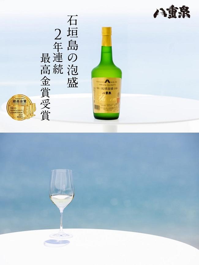 沖縄・石垣島_八重泉酒造『八重泉樽貯蔵』