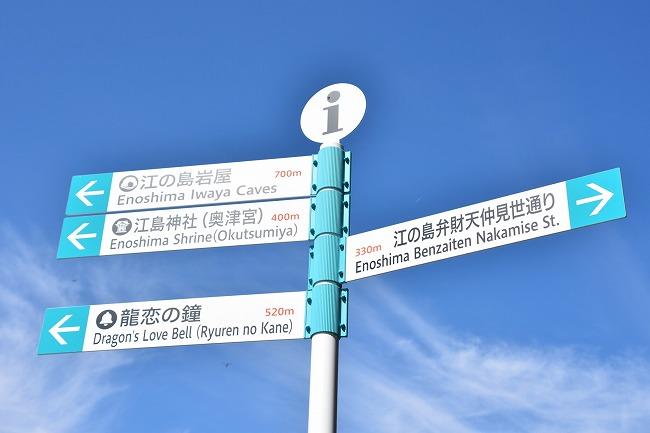 江の島_標識_210419