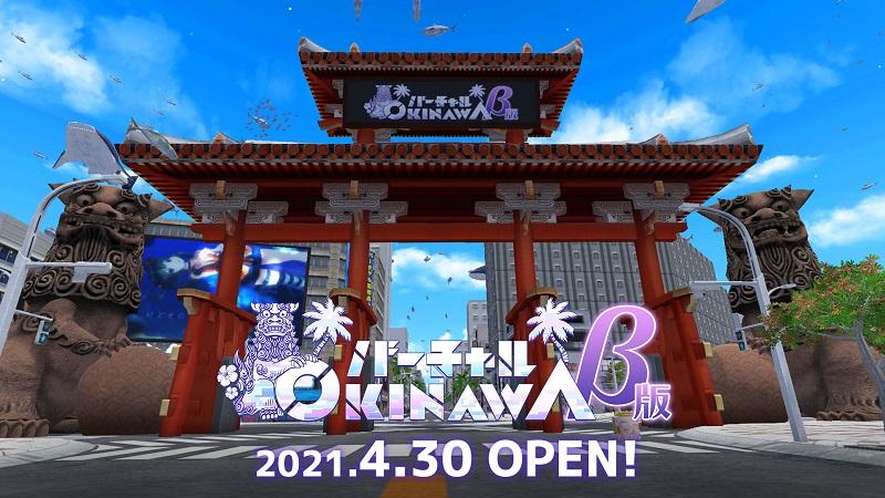 沖縄の仮想空間「バーチャルOKINAWA β版」オープン!