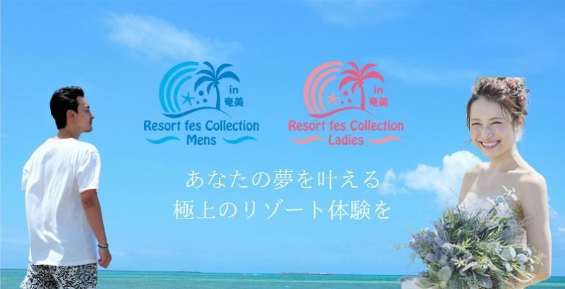 参加者募集中!「Resort fes Collection in奄美 -Ladies-/-Mens-」授賞式は1泊2日の奄美大島で開催!