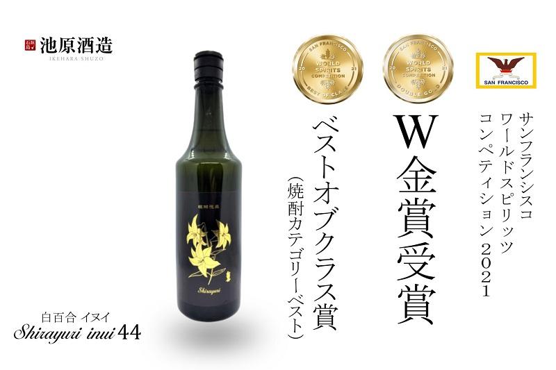 沖縄・石垣島の泡盛「Shirayuri inui44」、世界的な酒類品評会で最高評価を受賞!