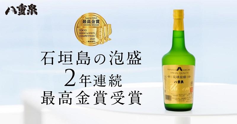 沖縄・石垣島:『八重泉樽貯蔵』最高金賞!東京ウイスキー&スピリッツコンペティション2021