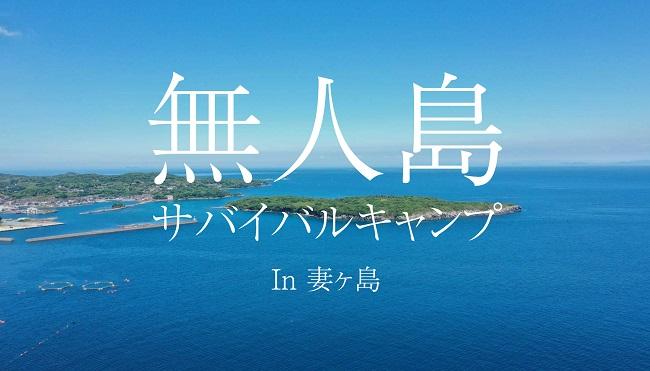 壱岐島・妻ヶ島_無人島キャンプ