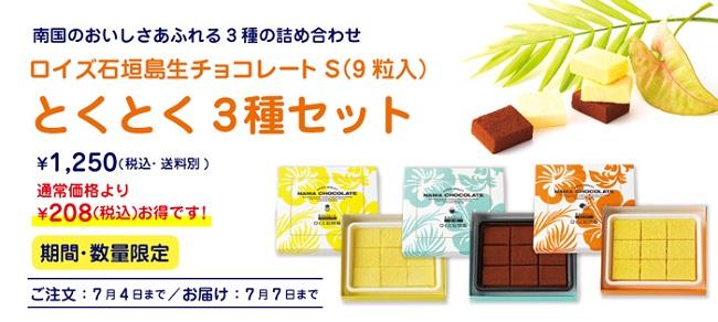 沖縄・石垣島_ロイズ石垣島生チョコレート