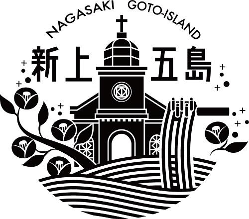 長崎・上五島町_一般社団法人 新上五島町観光物産協会