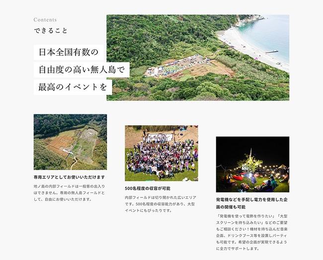 地ノ島_無人島キャンププラン