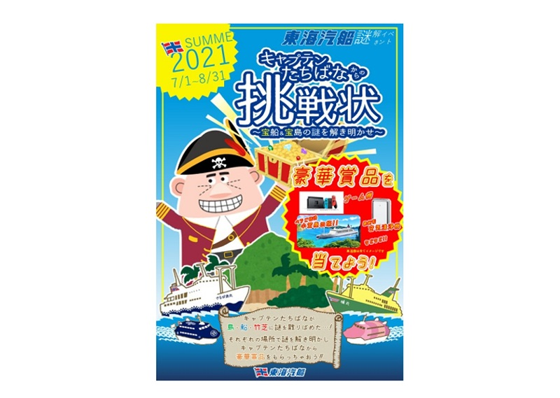 伊豆大島:東海汽船 謎解きイベント『キャプテンたちばなからの挑戦状~宝船&宝島の謎を解き明かせ~』