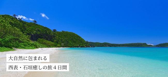 沖縄_ANAトラベラーズ