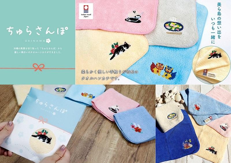 沖縄の日常風景を切り取った雑貨ブランド「ちゅらさんぽ 」オンラインショップ販売!