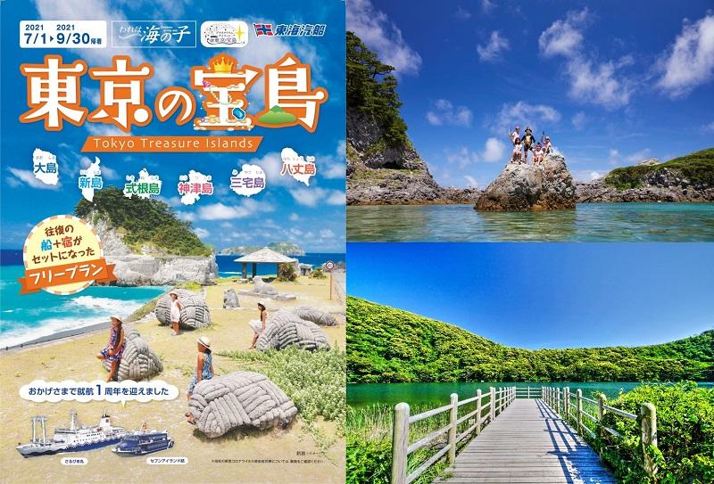 東京諸島:東海汽船、夏のパックツアー「われは海の子 東京の宝島」販売開始!