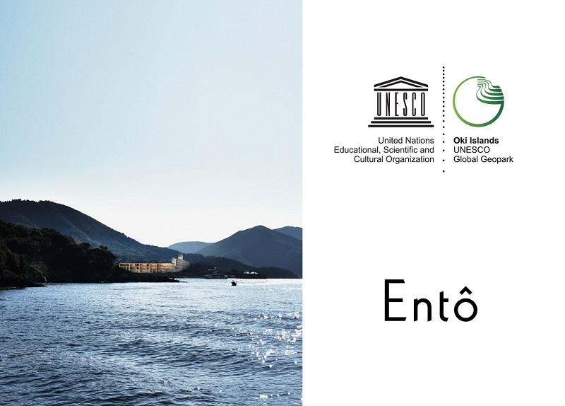 隠岐諸島・中ノ島:新しい贅沢を提案する日本初の本格的なジオホテル「Entô」7/1オープン!