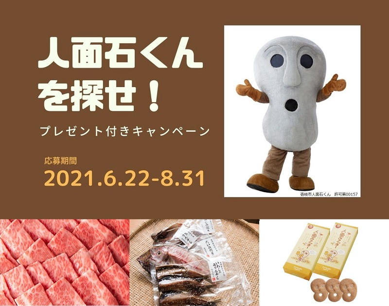 壱岐市キャラクター「人面石くん」を探せ!プレゼントキャンペーン開催
