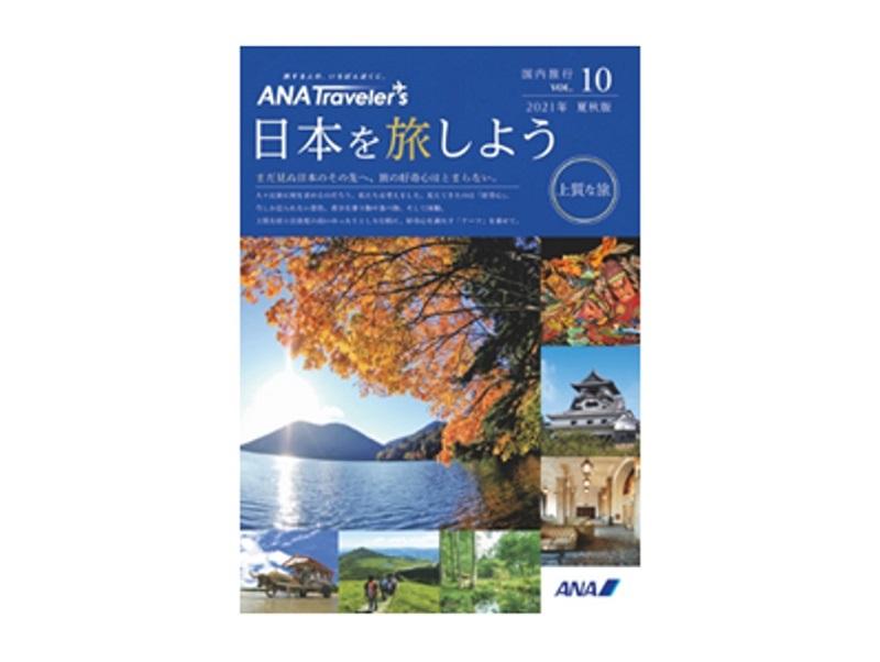 ANAトラベラーズ「旬を感じる旅」発売!まだ見ぬ日本のその先へ、旅の好奇心はとまらない。