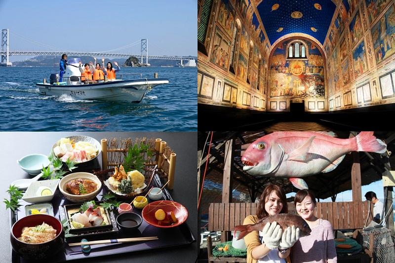 大毛島:アオアヲ ナルト リゾート、観光・食事・ドリンク付きのお得な鳴門まるごとプラン販売中!