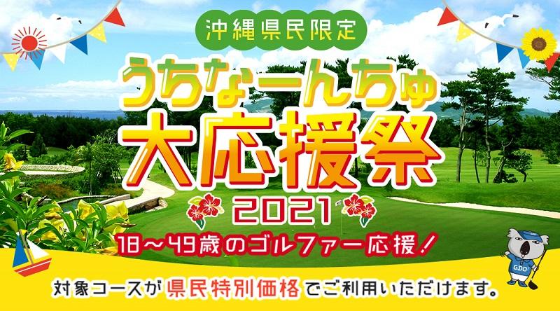 沖縄県民限定!「うちなーんちゅ大応援祭2021」開催中!