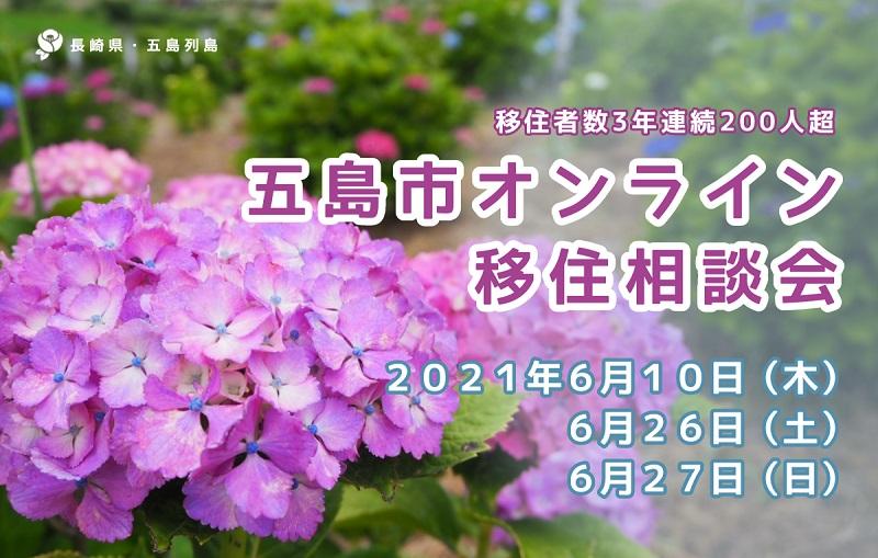 長崎県五島市、若者世代の移住先として人気の島の「オンライン移住相談会」開催