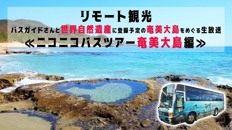 参加無料!バスガイドさんと奄美大島をめぐるオンラインバスツアー6/19開催!