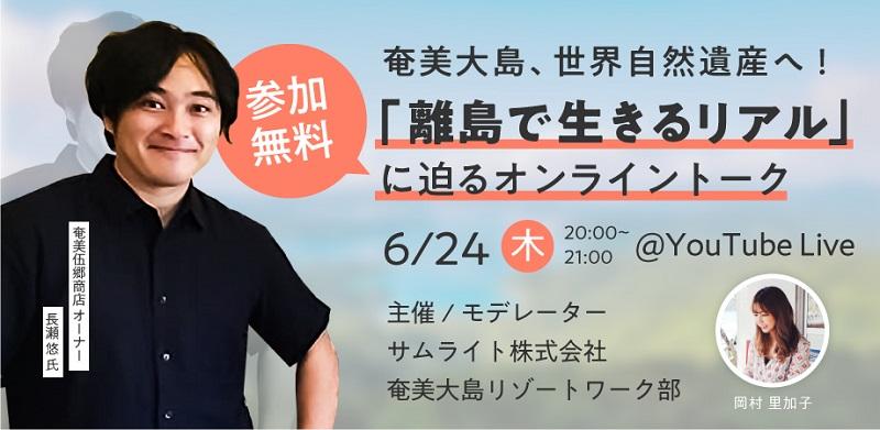 奄美大島:世界自然遺産登録を控えた奄美大島の知られざる魅力に迫るオンラインイベント開催!