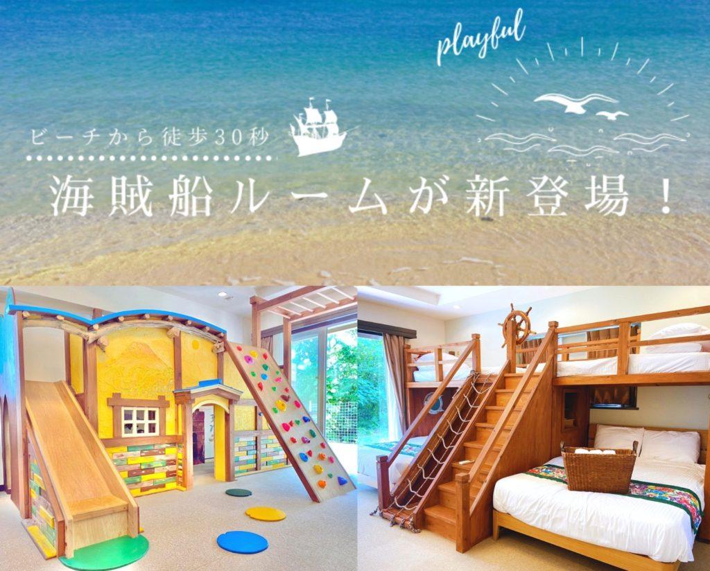 沖縄・恩納村:お子様連れにおすすめ「海賊船ルーム」新登場!オープン特別価格予約開始!