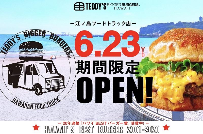 江の島:ハワイが誇る世界一美味しいハンバーガー、期間限定オープン!