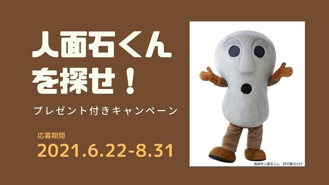壱岐島_(一社)長崎県観光連盟 プレゼントキャンペーン