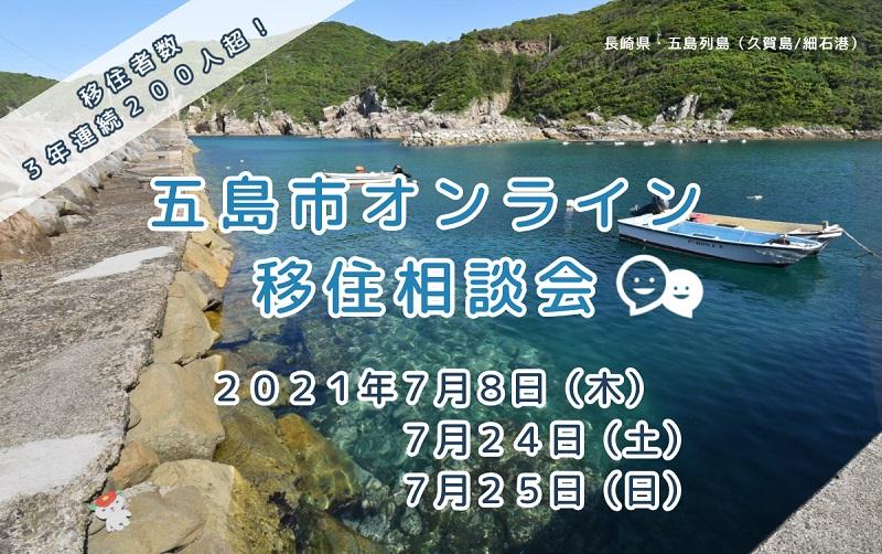 長崎県五島市「オンライン移住相談会」7月開催の受付開始!