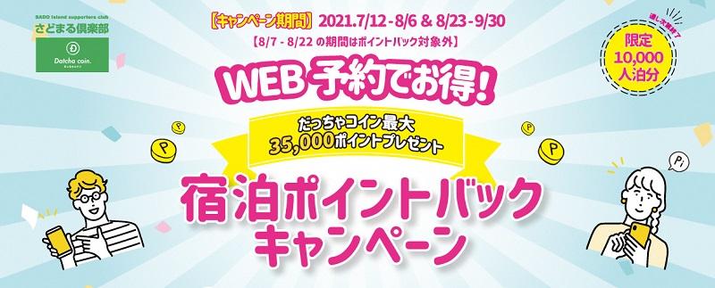 佐渡島:アプリマネー「だっちゃコイン」を最大35,000ポイントプレゼント!