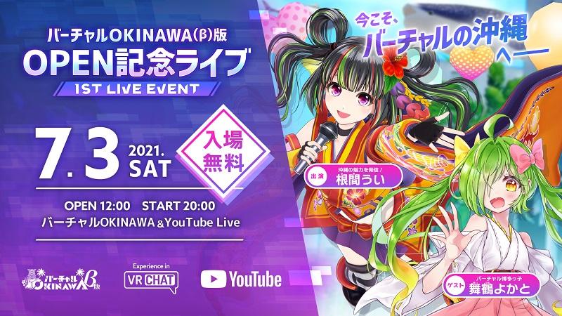 バーチャルで沖縄を体感!「バーチャルOKINAWA(β)版 OPEN記念ライブ」開催決定!