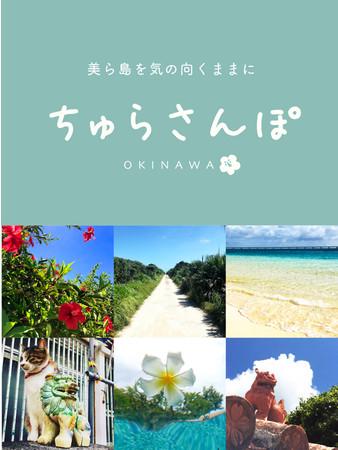 沖縄_パイン・クリエイト「ちゅらさんぽ 」