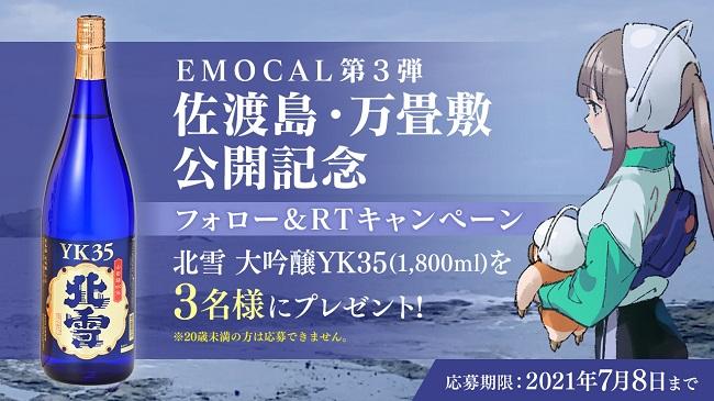 佐渡島_「EMOCAL」万畳敷