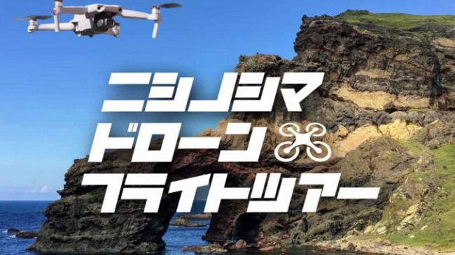 島根県_隠岐諸島「ニシノシマドローンフライトツアー」