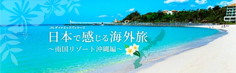 ラグジュアリーな沖縄旅行でハワイを感じるJALダイナミックパッケージ発売!