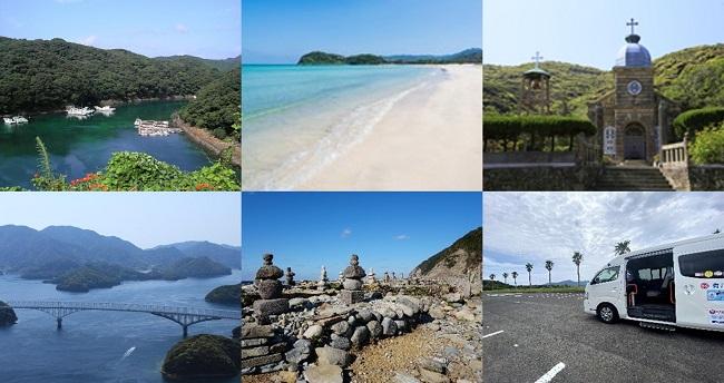 上五島町_「かみごとう島旅 観光周遊バス」