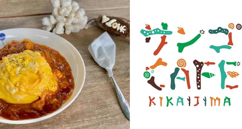 喜界島:さんごの島に共生するコミュニティカフェ「サンゴCAFE」夏季限定オープン!