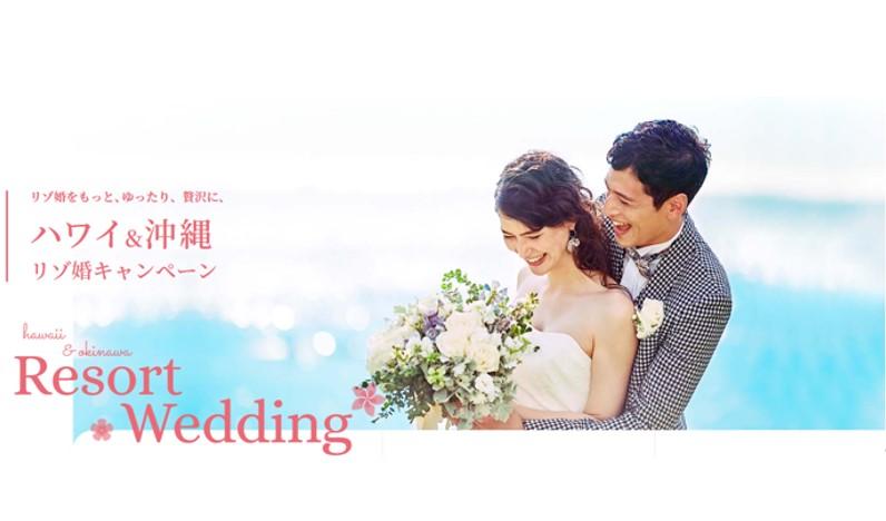 人気ホテルを1泊分プレゼント!リゾ婚をもっと、ゆったり、贅沢に、ハワイ&沖縄 リゾ婚キャンペーン