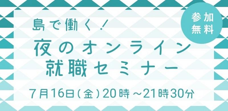 長崎県五島市「夜の五島市オンライン就職セミナー」参加者募集!