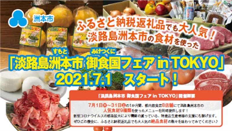 淡路島:「洲本+」第1弾『淡路島洲本市 御食国フェア in TOKYO』7/1スタート!
