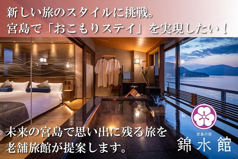 世界遺産の島 宮島の老舗旅館 錦水館、新しい旅のスタイル「おこもりステイ」を実現するために。
