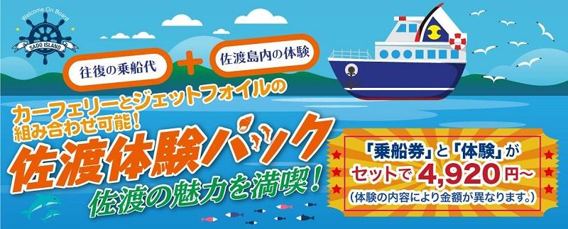 佐渡島:「佐渡体験パック」発売!体験と往復乗船券がセットでとってもおトク!