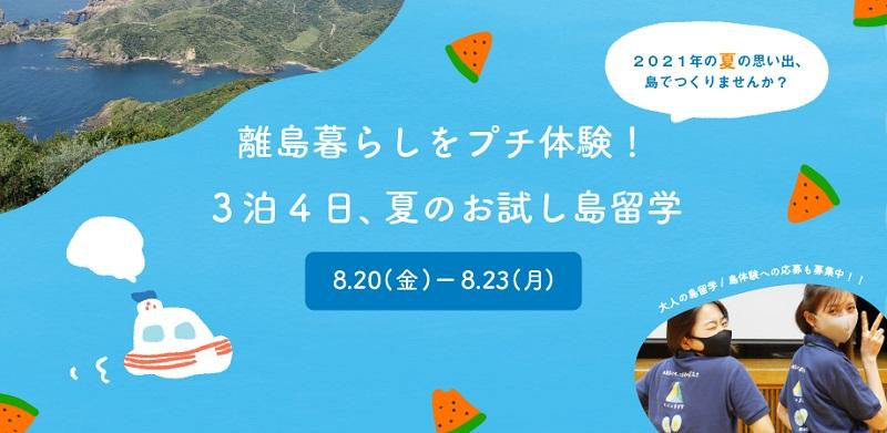 隠岐へ3泊4日の事前来島企画「夏のお試し島留学」今だからこそできる挑戦の第一歩を。