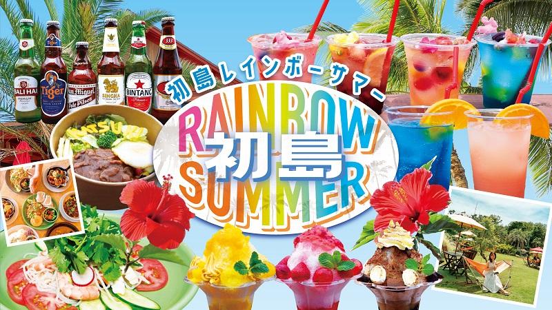 初島:熱海港から船で30分!「初島 RAINBOW SUMMER」7/22スタート!