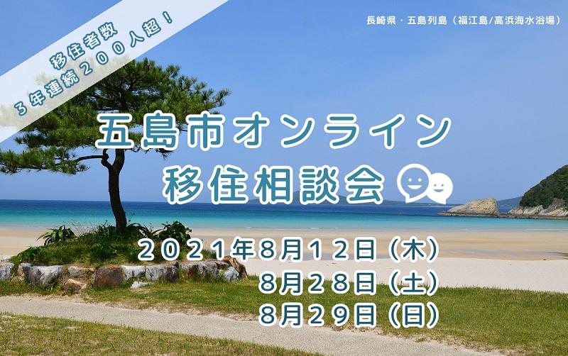 長崎県五島市「オンライン移住相談会」8月開催の受付開始!