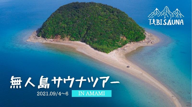 奄美大島:TABISAUNA「無人島サウナツアー」開催 ~南の楽園でととのう~