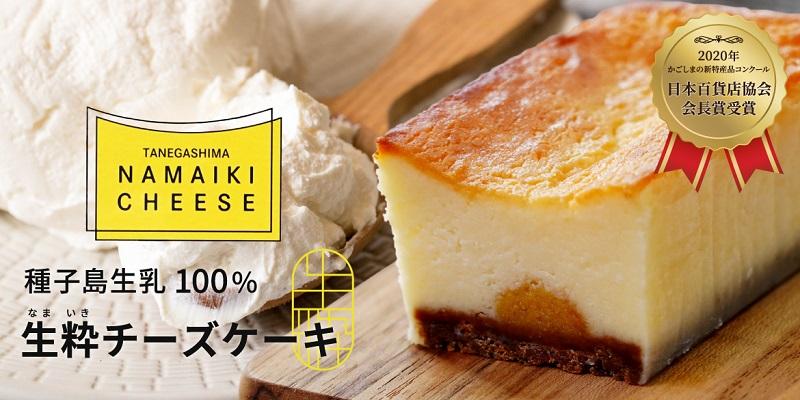 """種子島:酪農発祥の地で生まれた新特産品""""濃厚チーズケーキ""""を全国販売開始!"""