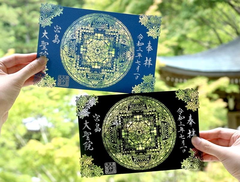 厳島:世界遺産の島・宮島の大聖院にて初の「切り絵御朱印」頒布開始